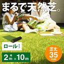 人工芝 ロール 2m×10m 芝丈35mm 送料無料 人工芝 芝生マット 人工芝生 人工芝マット 人工芝ロール 芝生 ロールタイプ…