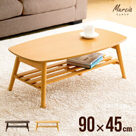 テーブル センターテーブル ローテーブル 送料無料 折りたたみ おしゃれ 木製 90×45cm 折りたたみテーブル 折り畳みテーブル リビングテーブル 木製テーブル ウッド ウォールナット 北欧 ナチュラル 一人暮らし