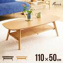 テーブル センターテーブル ローテーブル 送料無料 折りたたみ おしゃれ 木製 110×50cm 折りたたみテーブル 折り畳みテーブル リビングテーブル 木製テーブル ウッド ウォールナット 北欧 ナチュラル 一人暮らし