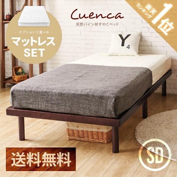 ベッド すのこベッド セミダブル 送料無料 マットレス付き マットレスセット ベッドフレーム セミダブルベッド スノコベッド 木製ベッド 天然木 パイン材 無垢材 脚付きベッド 高さ調整 高さ調節 おしゃれ 北欧