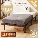 ベッド すのこベッド セミダブル 送料無料 マットレス付き マットレスセット ベッドフレーム セミダブルベッド スノコ…