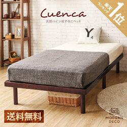 ベッドすのこすのこベッド送料無料シングルセミダブルダブルベッドフレームシングルベッドセミダブルベッドダブルベッド脚付きベッド高さ調整高さ調節木製ベッド天然木無垢材おしゃれ北欧