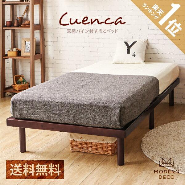ベッド すのこ すのこベッド 送料無料 シングル セミダブル ダブル ベッドフレーム シングルベッド セミダブルベッド ダブルベッド 脚付きベッド 高さ調整 高さ調節 木製ベッド 天然木 無垢材 おしゃれ 北欧