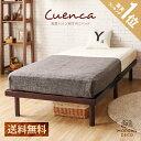 【本日20時から4H限定もれなくP10倍★2000円オフで6990円】 ベッド すのこベッド 送料無料 北欧 ベット ヘッドレスすのこベッド 木製 ワンルーム ベッドフレーム Cuenca シンプル