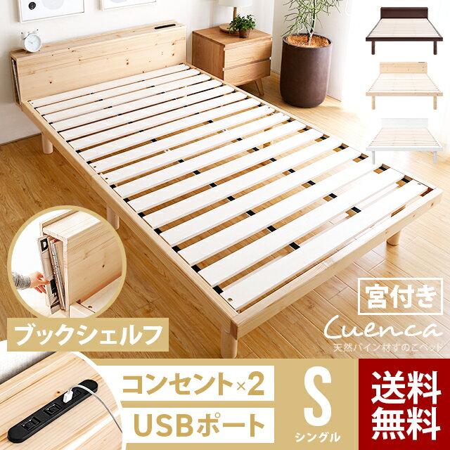 ベッド すのこベッド シングル 送料無料 宮付き 宮棚 ヘッドボード コンセント付き USBポート付き 収納ベッド 収納付きベッド ベッドフレーム シングルベッド 木製ベッド 脚付きベッド 高さ調整 高さ調節 おしゃれ 北欧