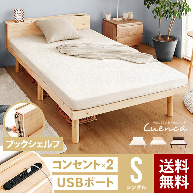 ベッド すのこベッド シングル USBポート付き 宮付き 宮棚 ヘッドボード コンセント付き 収納ベッド 収納付きベッド ベッドフレーム シングルベッド 木製ベッド 脚付きベッド 高さ調整 高さ調節 おしゃれ 北欧 送料無料