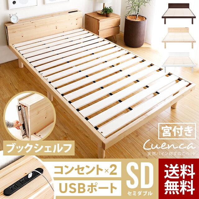 ベッド すのこベッド セミダブル USBポート付き 宮付き 宮棚 ヘッドボード コンセント付き 収納ベッド 収納付きベッド ベッドフレーム セミダブルベッド 木製ベッド 脚付きベッド 高さ調整 高さ調節 おしゃれ 北欧 送料無料