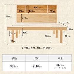 ベッドすのこベッドシングル送料無料宮付き宮棚ヘッドボードコンセント付きUSBポート付き収納ベッド収納付きベッドベッドフレームシングルベッド木製ベッド脚付きベッド高さ調整高さ調節おしゃれ北欧