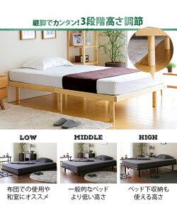 ベッドすのこすのこベッド送料無料シングルベッドフレームシングルベッド脚付きベッド高さ調整高さ調節木製ベッド天然木無垢材おしゃれ北欧