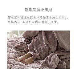 毛布シングル140×200cm送料無料ブランケットひざ掛け膝掛け掛け毛布マイクロファイバーフランネルあったか暖かい発熱ふわふわ軽量洗える洗濯可能静電気防止抗菌防臭おしゃれ北欧秋冬用
