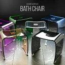 アクリルバスチェア おしゃれ 送料無料 風呂イス 風呂いす 風呂椅子 バスチェア バスチェアー バススツール 入浴いす …