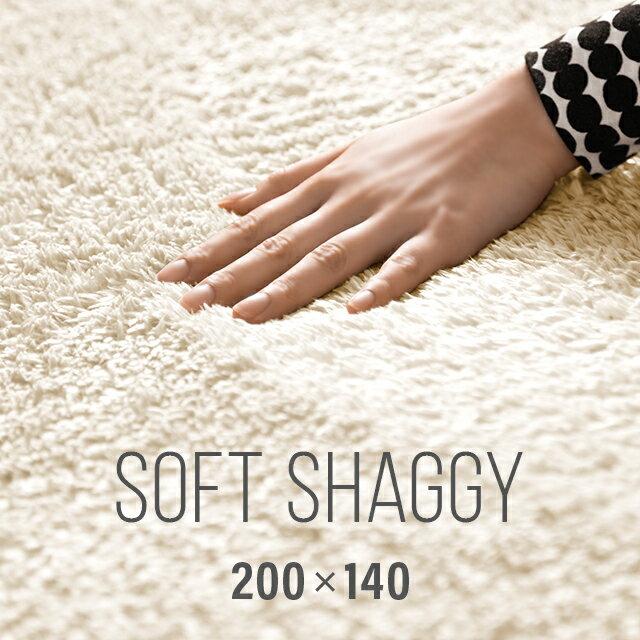 ラグ シャギーラグ 送料無料 rug 200×140 マイクロファイバーシャギー 北欧 Z4糸 ラグマット シャギー 滑り止め カーペット グリーン 洗える ホットカーペット 冬用 夏用