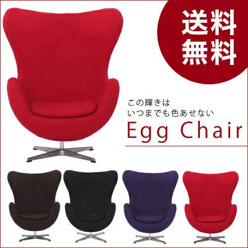チェア エッグチェア 送料無料 北欧 モダン アルネ・ヤコブセン eggchair エッグチェア モダン モダンリビング ナチュラル シンプル デザイナーズ シンプル リプロダクト