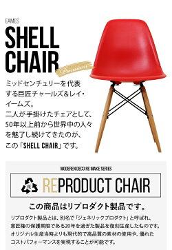 ダイニングチェアイームズチェア送料無料チェアチェアーイームズシェルチェアーリビングチェアー椅子イスいすおしゃれ北欧リプロダクトデザイナーズチェアーデザイナーズ家具