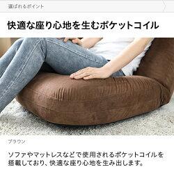 3Dクッションポケットコイル座椅子送料無料リクライニング座椅子座いすざいすリクライニングチェアフロアチェア折りたたみコンパクトスリムハイバックウレタンクッション北欧おしゃれ