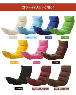 座椅子座イス座いす送料無料北欧リクライニングコンパクトハイバック低反発クッション通気性メッシュワイドロングオールシーズン椅子イスチェアチェアーソファーベッド