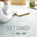 ラグ 円形ラグ 送料無料 シャギーラグ 北欧 rug 100×100 円形 マイクロファイバーシャギー Z4糸 ラグマット シャギー…