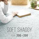 ラグ 円形ラグ 送料無料 シャギーラグ 北欧 rug 200×200 円形 マイクロファイバーシャギー Z4糸 ラグマット シャギー…