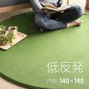 ラグ 送料無料 rug 円形 北欧 低反発 円形ラグ 低反発ラグ 140×140 カーペット シャギーラグ 楕円ラグ モダン 絨毯 …