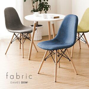 チェア イームズ チェアー 送料無料 北欧 イームズチェア イス 椅子 イームズ椅子 いす ダイニングチェア シェルチェア ファブリック dsw スツール 脚 木製 クッション カバー テレワーク 在
