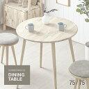 テーブル ダイニングテーブル 円形 おしゃれ 北欧 ウッド ナチュラル モダン 食卓 円卓 2人用 2人掛け コンパクト 一…