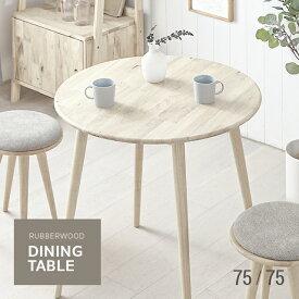 テーブル ダイニングテーブル 円形 おしゃれ 北欧 ウッド ナチュラル モダン 食卓 円卓 2人用 2人掛け コンパクト 一人暮らし