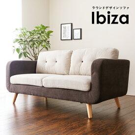 ソファー ソファ 2人掛け 送料無料 カフェ風ソファー 北欧 sofa- 2人掛けソファー ゆったりソファー 2P 高品質 デザイナーズ カフェスタイル IBIZA