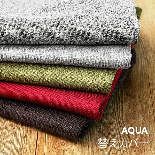 ソファーカバー 替えカバー 送料無料 AQUA 専用ソファーカバー ベーシックサイズ ミドルサイズ 北欧 デザイン モダン モダンリビング シンプル ハイバック