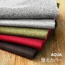 ソファーカバー 替えカバー 送料無料 AQUA ベーシックサイズ専用 ソファーカバー 北欧 デザイン モダン モダンリビン…