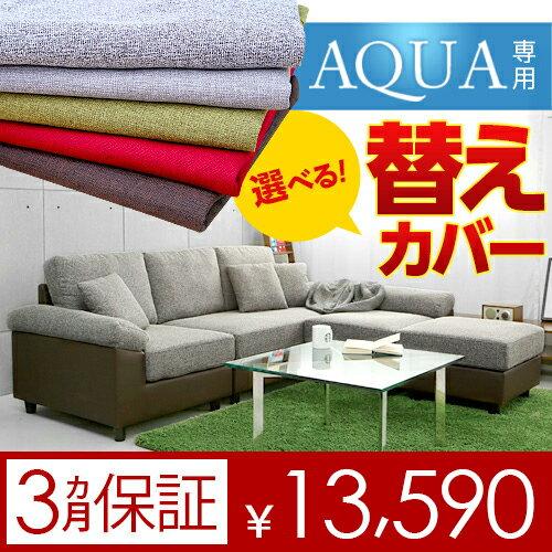 ソファーカバー 替えカバー 送料無料 AQUA ベーシックサイズ専用 ソファーカバー 北欧 デザイン モダン モダンリビング シンプル ハイバック