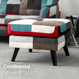 ソファー オットマン 送料無料 Continental 専用 モダン 北欧