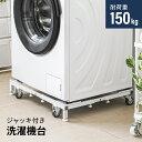 洗濯機 置き台 キャスター付き 送料無料 洗濯機置き台 洗濯機置台 洗濯機台 洗濯機スライド台 かさ上げ台 かさ上げ振…