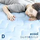 敷きパッド 夏用 ひんやり 冷感 ダブル 140×200 送料無料 クール敷きパッド ひんやり敷きパッド 接触冷感敷きパッド …