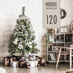 クリスマスツリーおしゃれ北欧120cm送料無料クリスマスツリーセットオーナメントセットLEDイルミネーションライトLEDロープライト電飾足元スカートツリースカート足隠し飾りスリム小さめリアル
