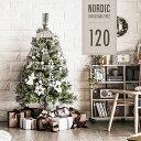 クリスマスツリー おしゃれ 北欧 120cm 送料無料 クリスマスツリーセット オーナメントセット LEDイルミネーションラ…