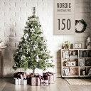 クリスマスツリー おしゃれ 北欧 150cm 送料無料 クリスマスツリーセット オーナメントセット LEDイルミネーションラ…