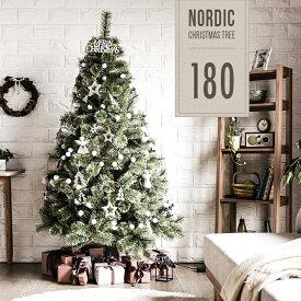 クリスマスツリー おしゃれ 北欧 180cm 送料無料 クリスマスツリーセット オーナメントセット LEDイルミネーションライト LEDロープライト 電飾 足元スカート ツリースカート 足隠し 飾り スリム 大型 リアル