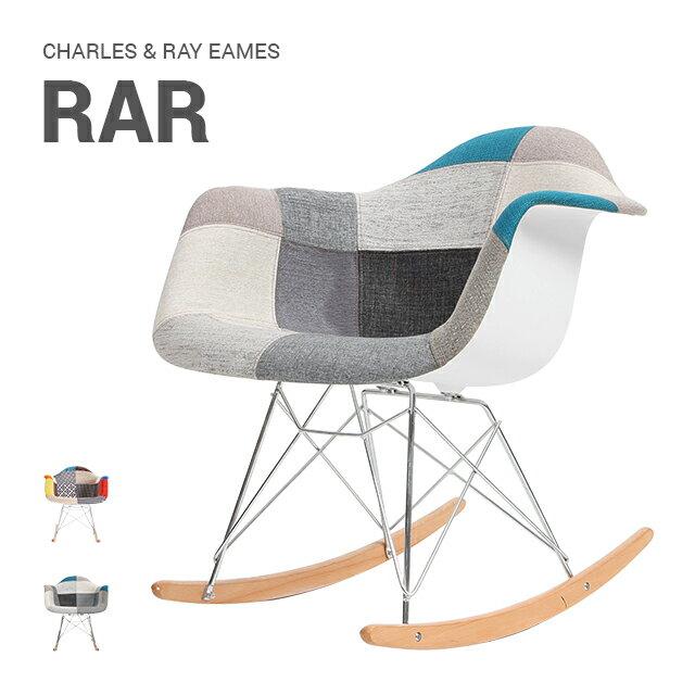 イームズ チェア 送料無料 北欧 イームズチェア リメイク RAR チャールズ・イームズ eames ロッキングアームシェルチェア デザイナーズ シンプル リプロダクト パッチワーク