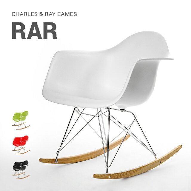 イームズ チェア 送料無料 北欧 チャールズ・イームズ イームズチェア eames ロッキングアームシェルチェア RAR デザイナーズ リプロダクト イームズチェアー 椅子 木脚 木製