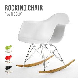 【もれなくP5倍★9/25 12:00〜25:59】 チェア 送料無料 北欧 ロッキングアームシェルチェア RAR デザイナーズ チェアー 椅子 木脚 木製