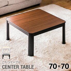こたつテーブル 正方形 70cm 送料無料 センターテーブル ローテーブル リビングテーブル コーヒーテーブル ミニテーブル 一人用テーブル おしゃれこたつ ミニこたつ 一人用こたつ 一人暮らし 省スペース