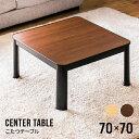 【もれなくP10倍★本日20:00〜23:59】 こたつテーブル 正方形 70cm 送料無料 センターテーブル ローテーブル リビング…