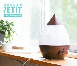 超音波加湿器しずく型おしゃれ送料無料超音波式加湿器アロマ加湿器卓上オフィス大容量小型コンパクト自動停止機能LEDライト付き静音省エネ節電エコ