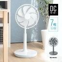 DC扇風機 リモコン付き おしゃれ 送料無料 リビング扇風機 リビングファン DCファン DCモーター パワフル 強力 自動首…