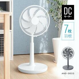 DC扇風機 リモコン付き おしゃれ 送料無料 リビング扇風機 リビングファン DCファン DCモーター パワフル 強力 自動首振り 風量調節 高さ調整 自動OFFタイマー 液晶パネル 静音 省エネ AND・DECO アンドデコ
