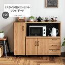 キッチンカウンター キッチンボード 120 幅 コンセント付き レンジ台 キッチン収納 食器棚 カウンター 引き出し 付き …