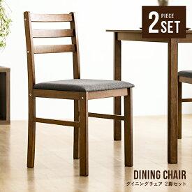 ダイニングチェア 2脚セット 送料無料 ダイニングチェアー チェア チェアー 椅子 いす イス 食卓椅子 木製チェア ウッドチェア 2人掛け 2人用 天然木 北欧 モダン おしゃれ