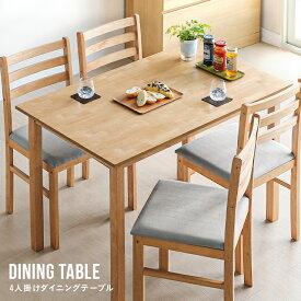 ダイニングテーブル 4人掛け 送料無料 テーブル 食卓テーブル 木製テーブル ウッドテーブル 長方形 4人用 四人掛け 四人用 コンパクト 110cm 天然木 北欧 モダン おしゃれ