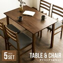 5点 ダイニングテーブルセット 4人掛け 送料無料 ダイニングセット テーブルセット ダイニングテーブル 食卓テーブル …