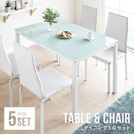 ダイニングテーブルセット 4人掛け 送料無料 5点セット ダイニングセット テーブルセット ダイニングテーブル ガラステーブル 食卓テーブル ダイニングチェア 食卓椅子 4脚セット 長方形 北欧 モダン おしゃれ